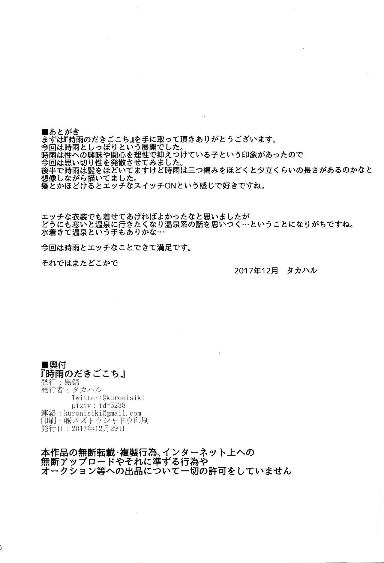 Shigure no Dakigokochi 24