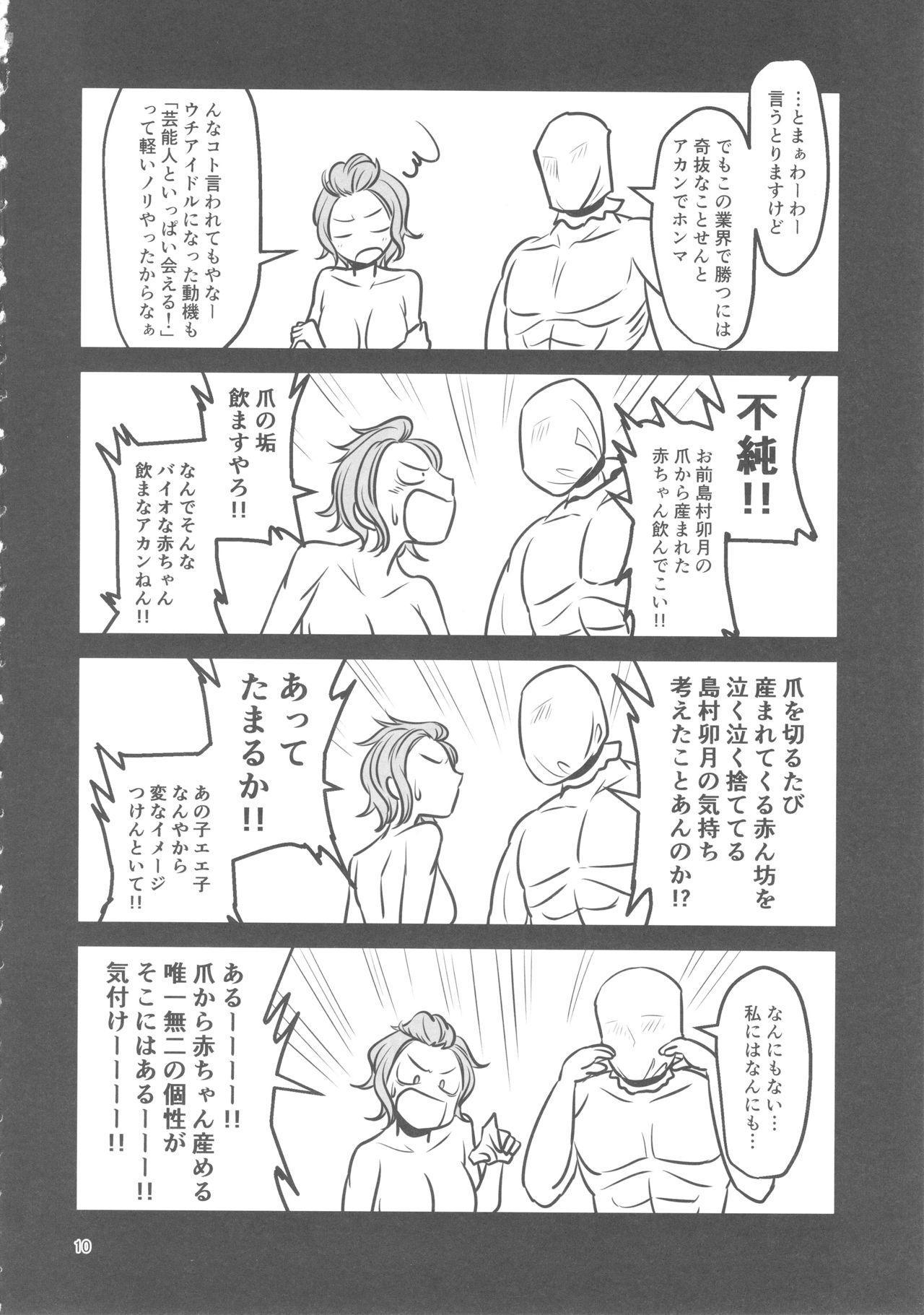 Mou Eewa! Hame Sashite Morauwa! 9