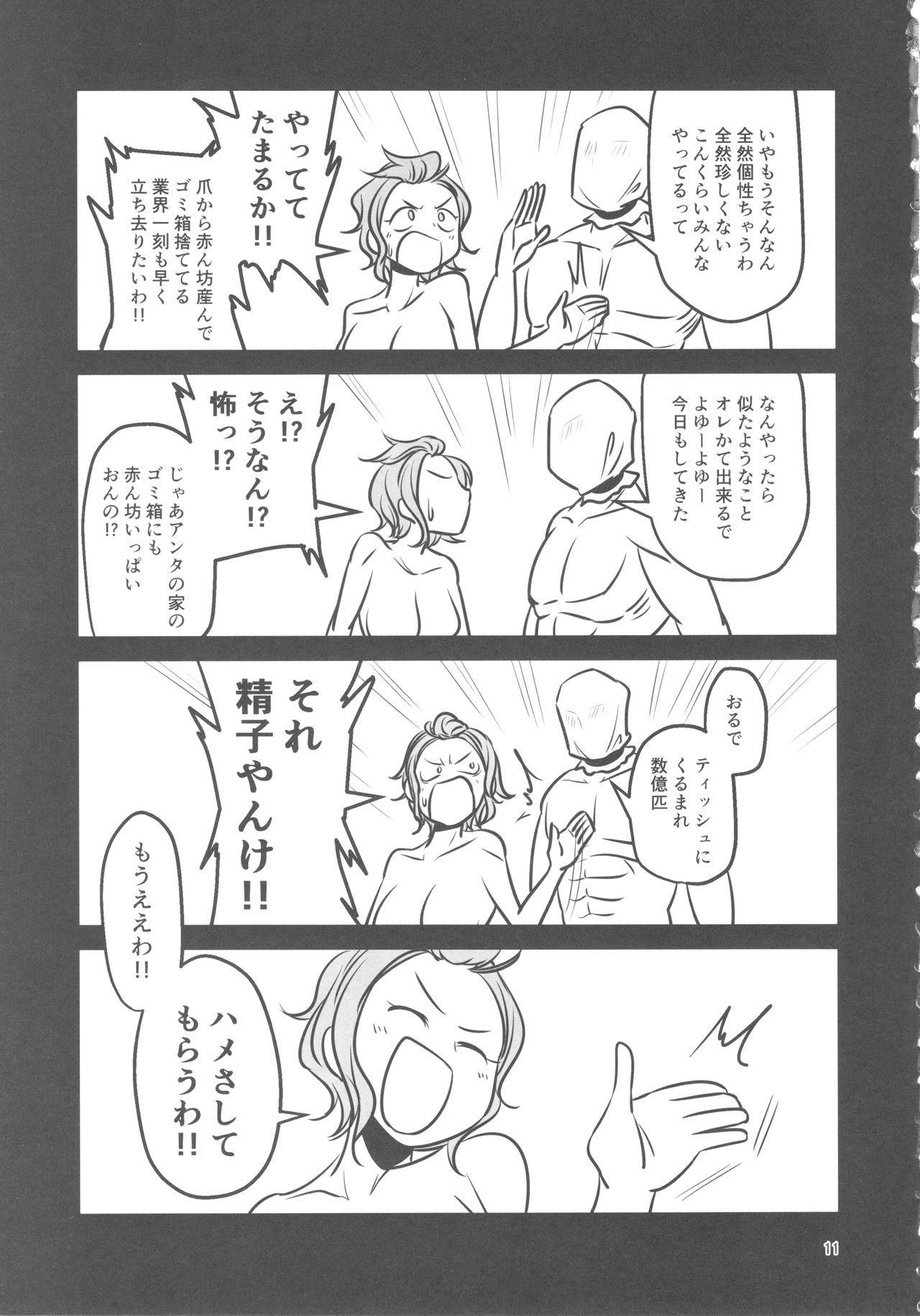 Mou Eewa! Hame Sashite Morauwa! 10