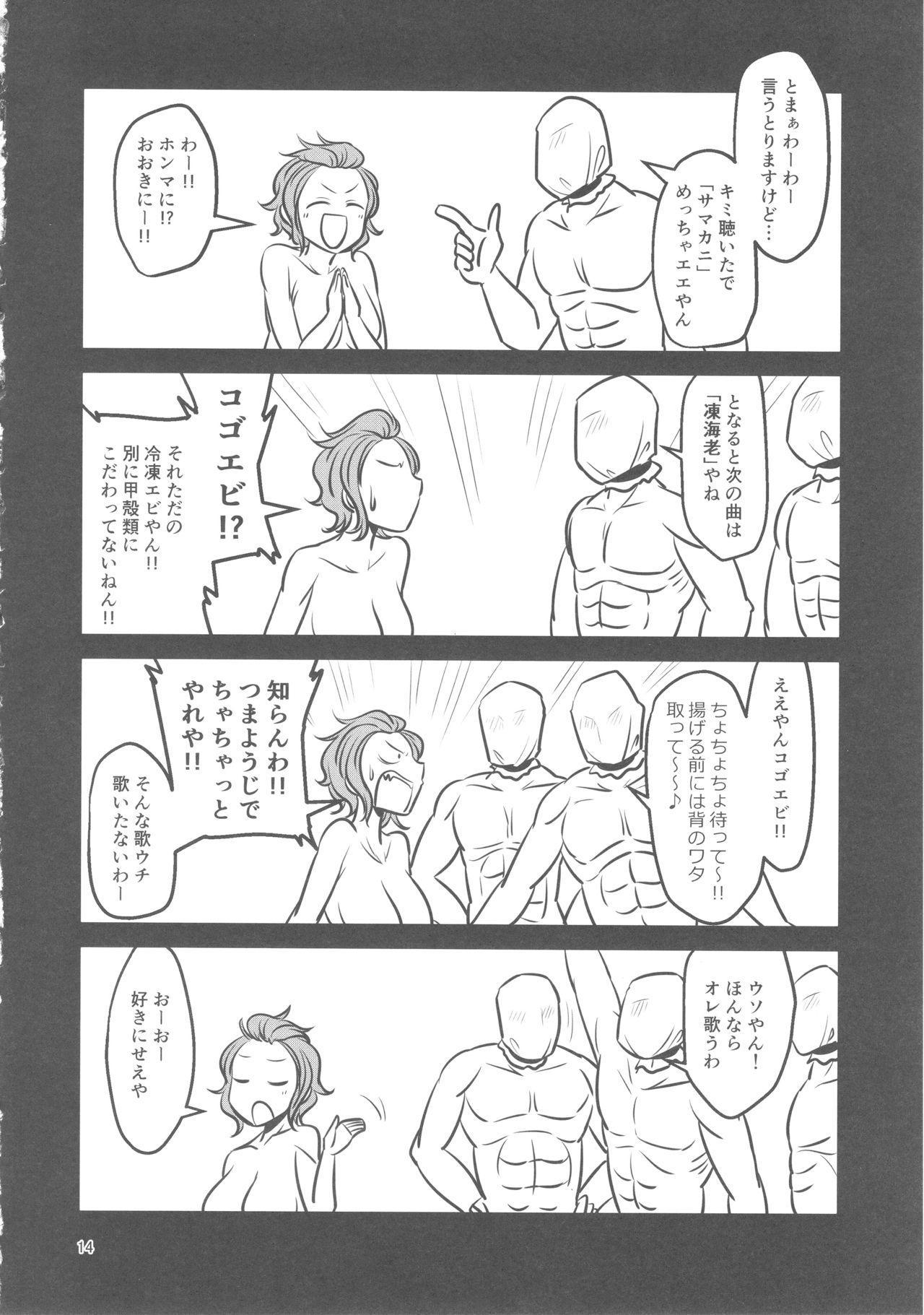 Mou Eewa! Hame Sashite Morauwa! 14