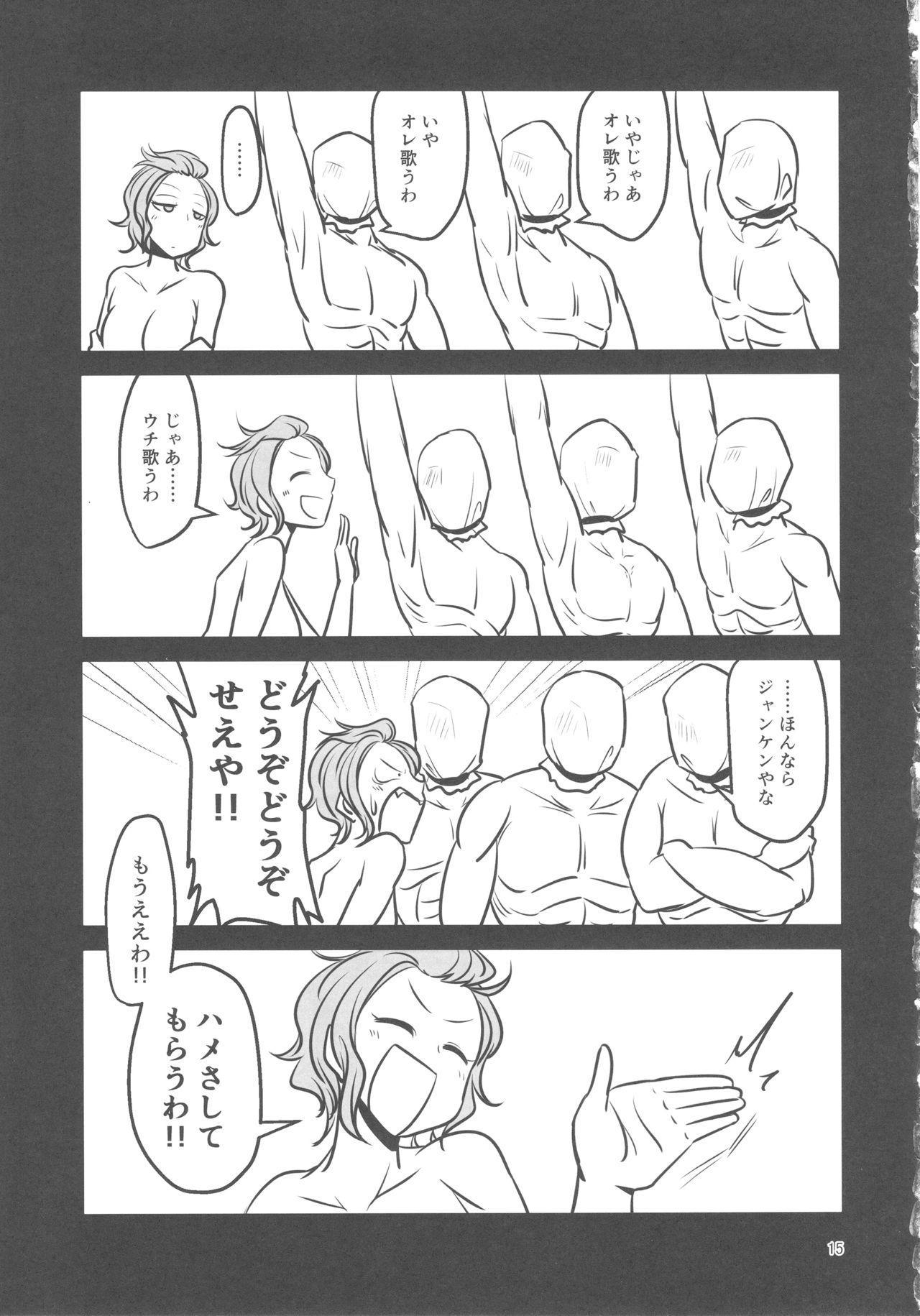 Mou Eewa! Hame Sashite Morauwa! 15
