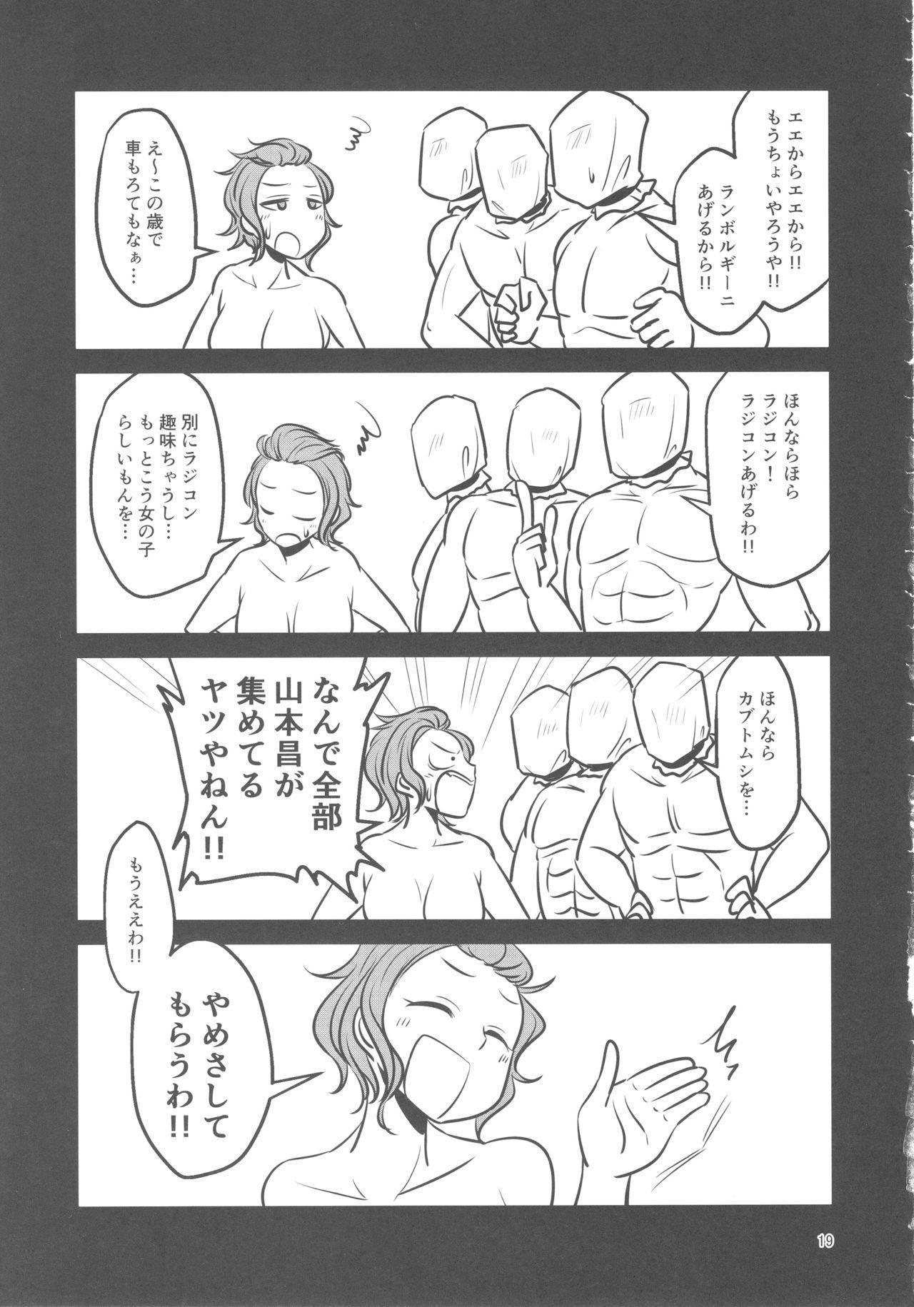 Mou Eewa! Hame Sashite Morauwa! 20