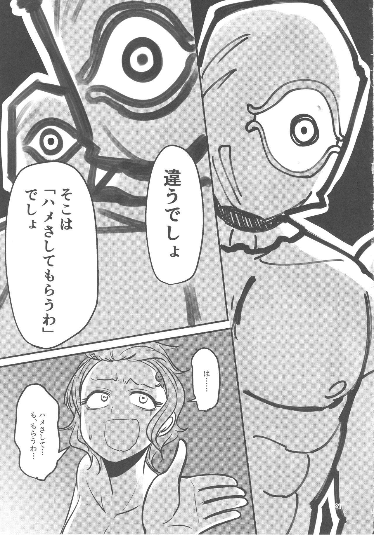 Mou Eewa! Hame Sashite Morauwa! 22