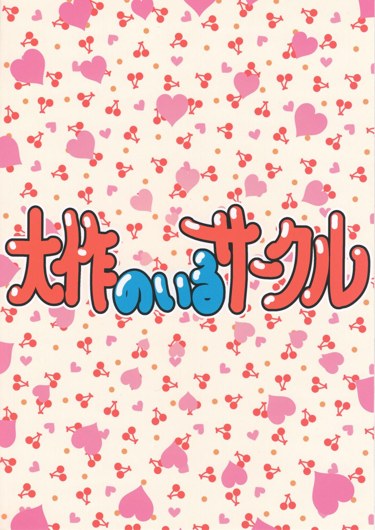Mou Eewa! Hame Sashite Morauwa! 31