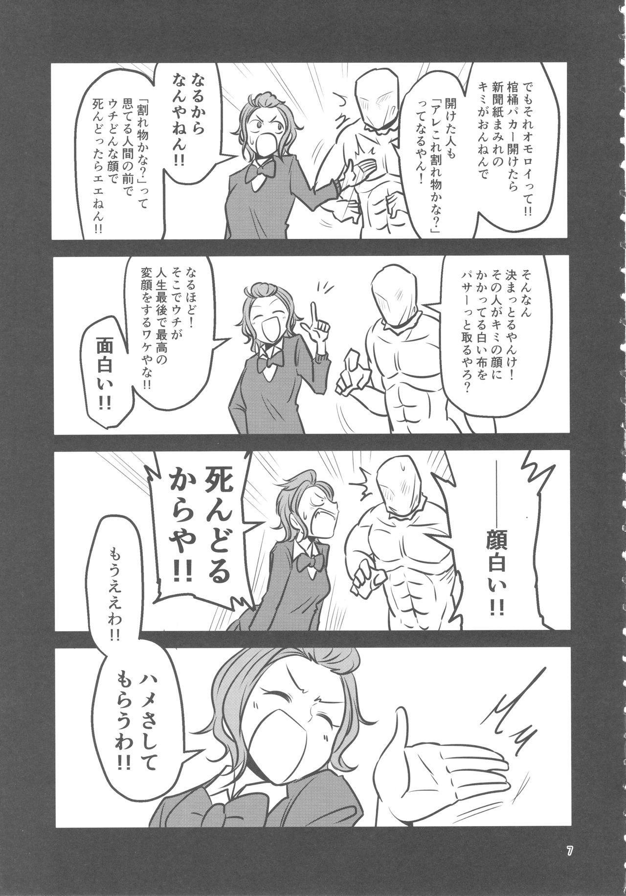 Mou Eewa! Hame Sashite Morauwa! 5