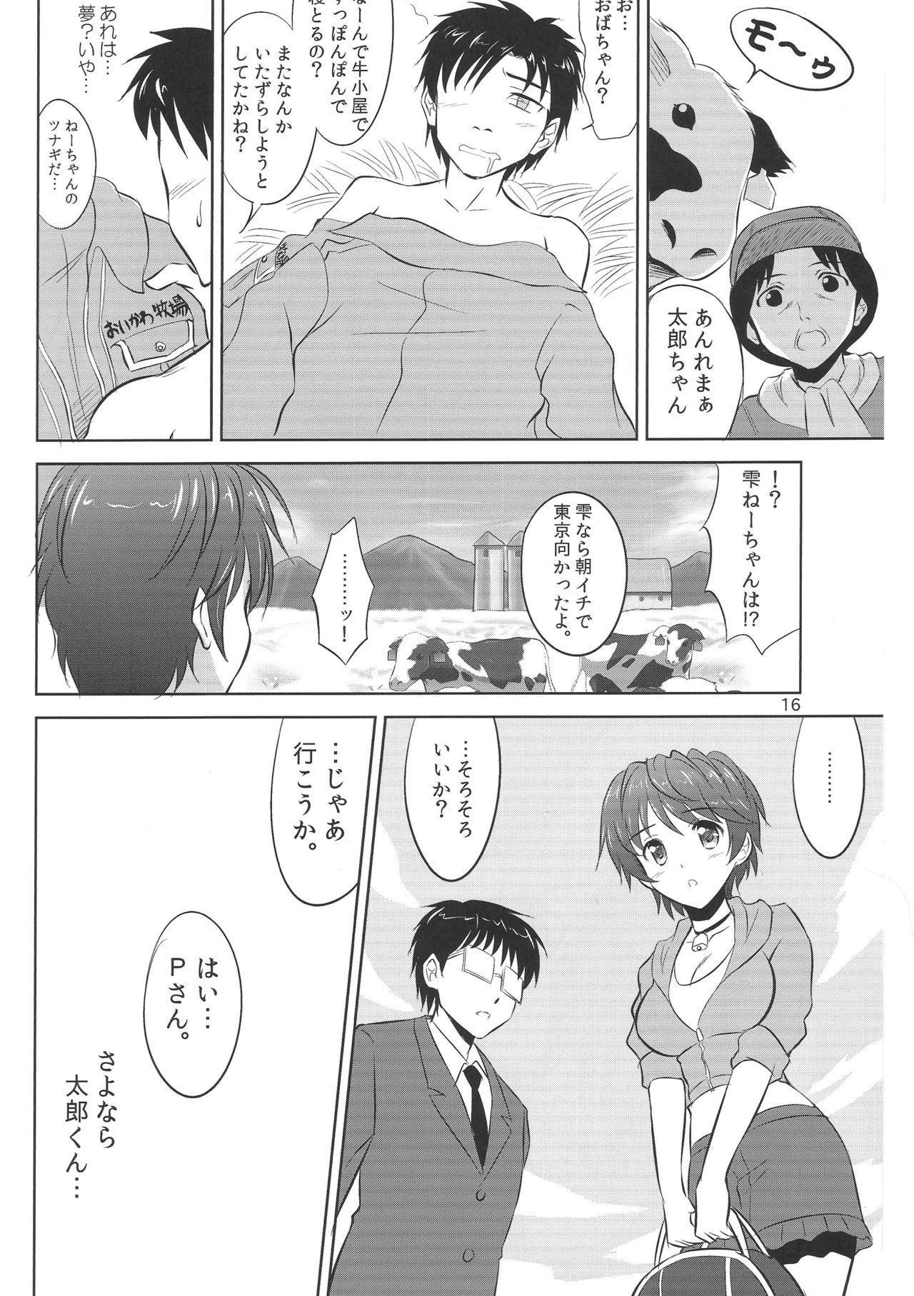 Oikawa Shizuku no Prologue 14