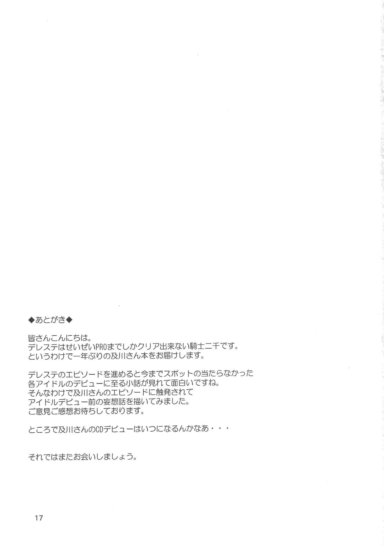 Oikawa Shizuku no Prologue 15