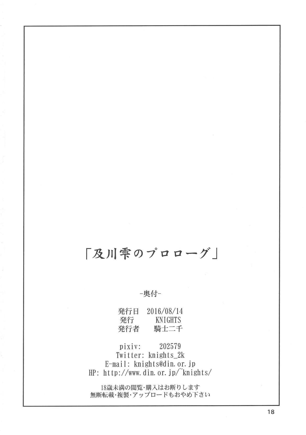 Oikawa Shizuku no Prologue 16