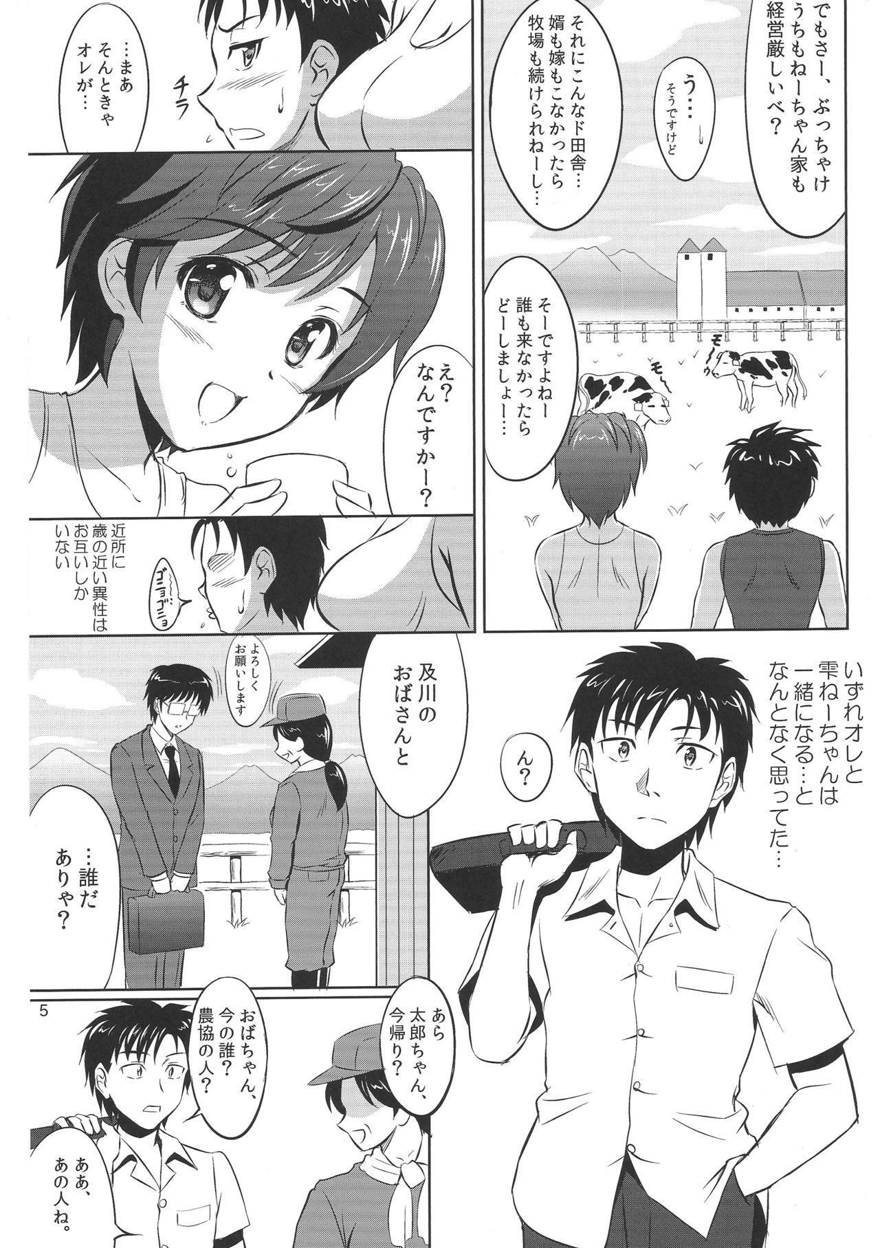 Oikawa Shizuku no Prologue 3