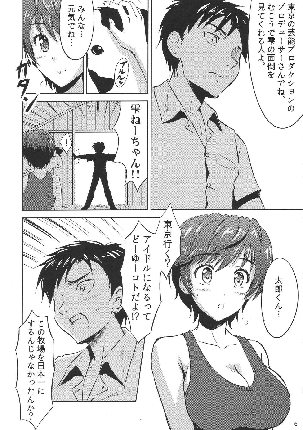 Oikawa Shizuku no Prologue 4
