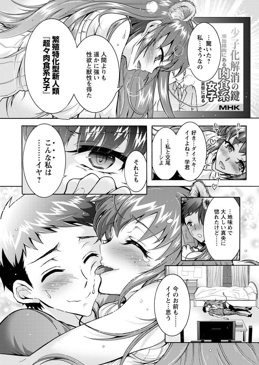 Chouchou Nikushokukei Joshi Ch.1-8 9