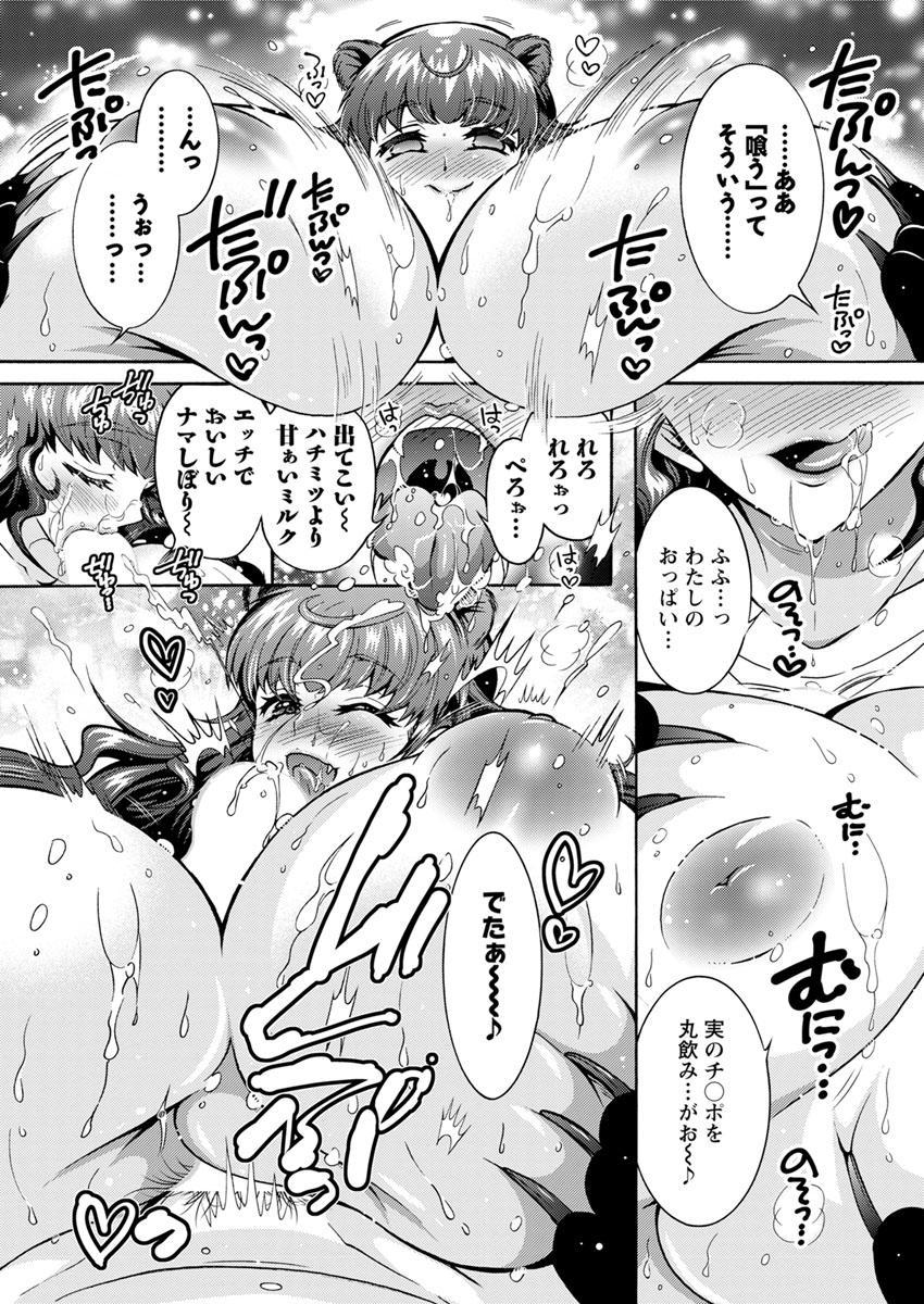Chouchou Nikushokukei Joshi Ch.1-8 99