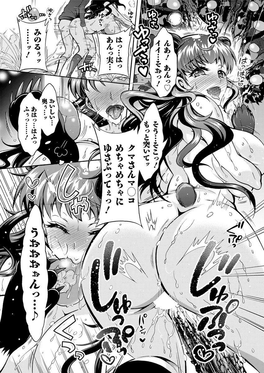 Chouchou Nikushokukei Joshi Ch.1-8 107
