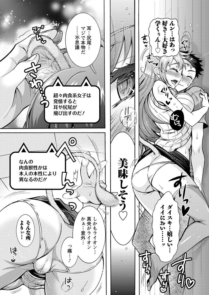 Chouchou Nikushokukei Joshi Ch.1-8 10