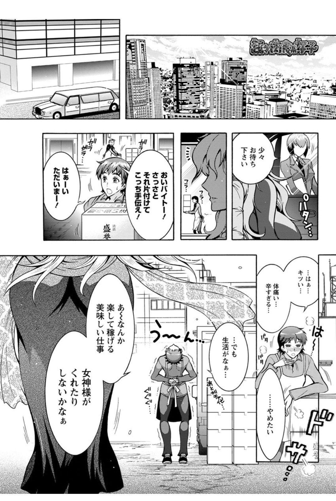 Chouchou Nikushokukei Joshi Ch.1-8 110
