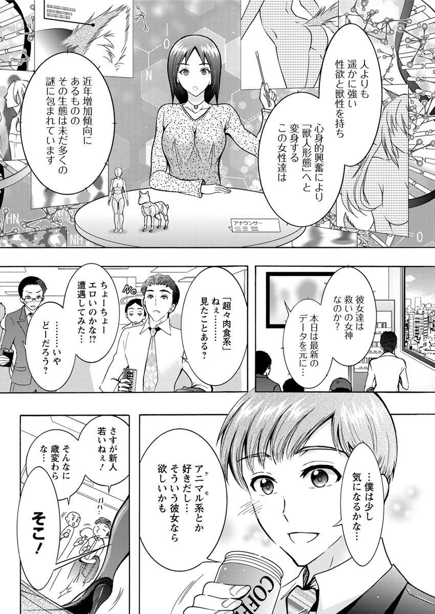 Chouchou Nikushokukei Joshi Ch.1-8 21