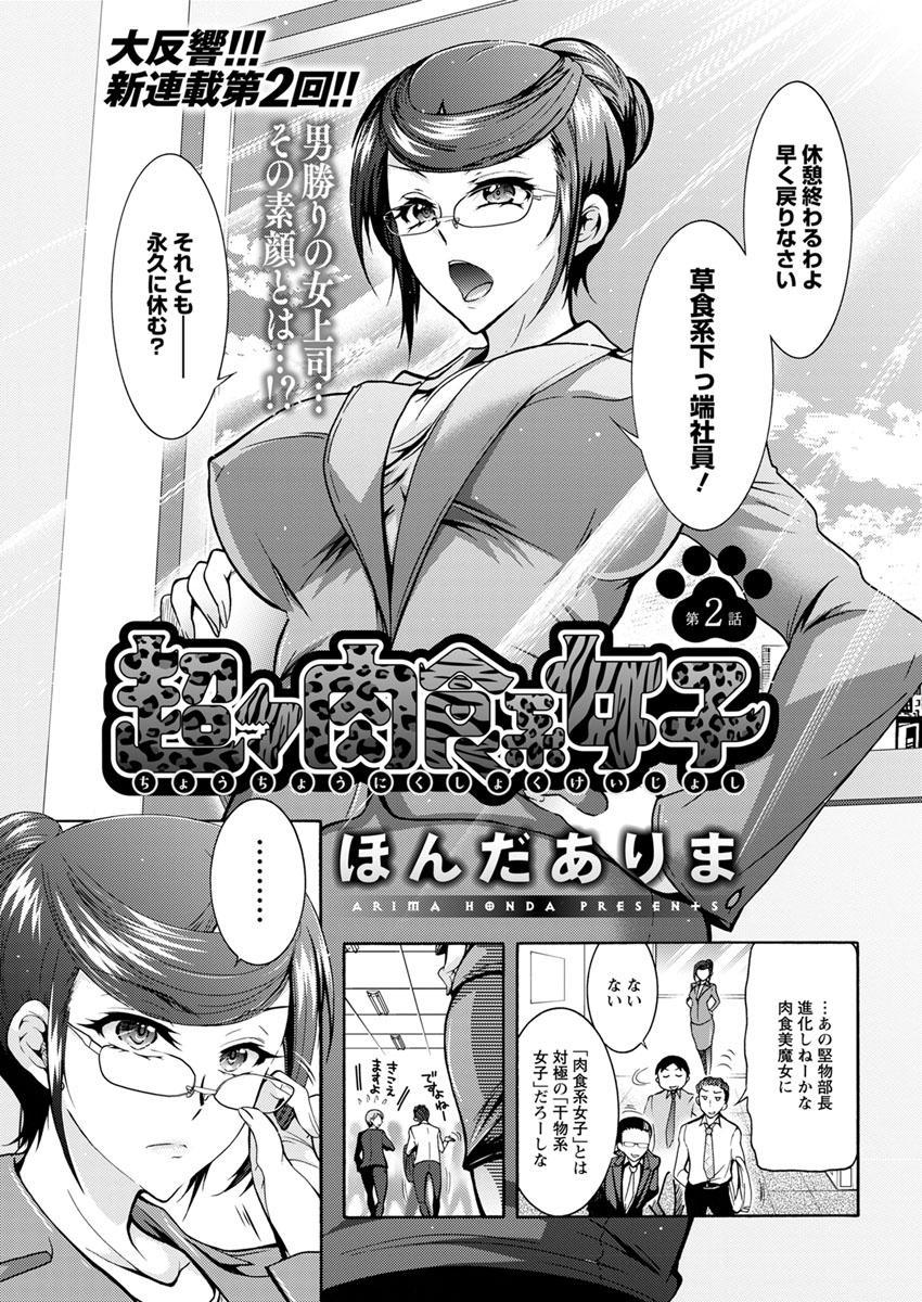 Chouchou Nikushokukei Joshi Ch.1-8 22