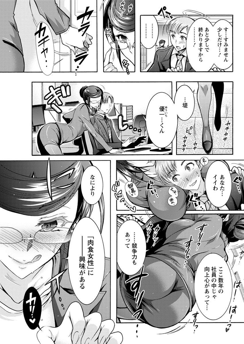 Chouchou Nikushokukei Joshi Ch.1-8 24