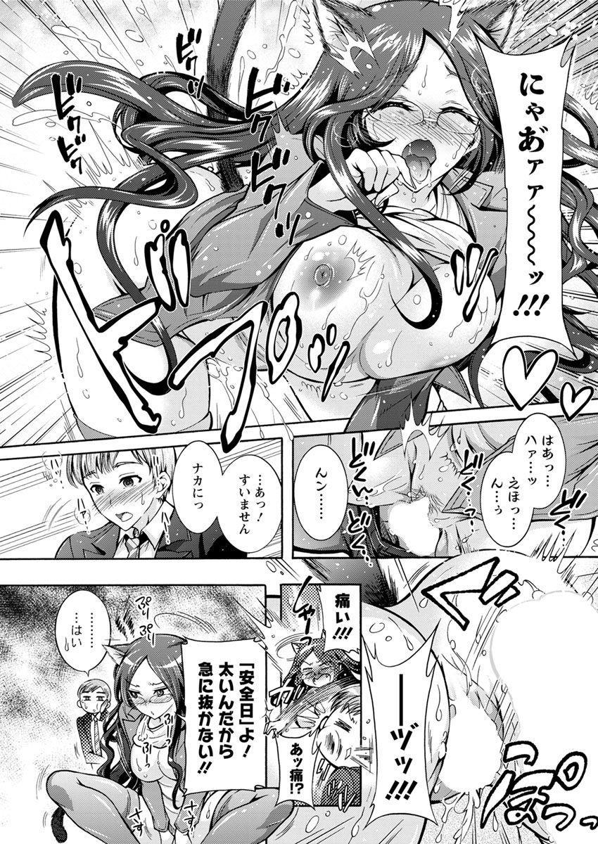 Chouchou Nikushokukei Joshi Ch.1-8 32