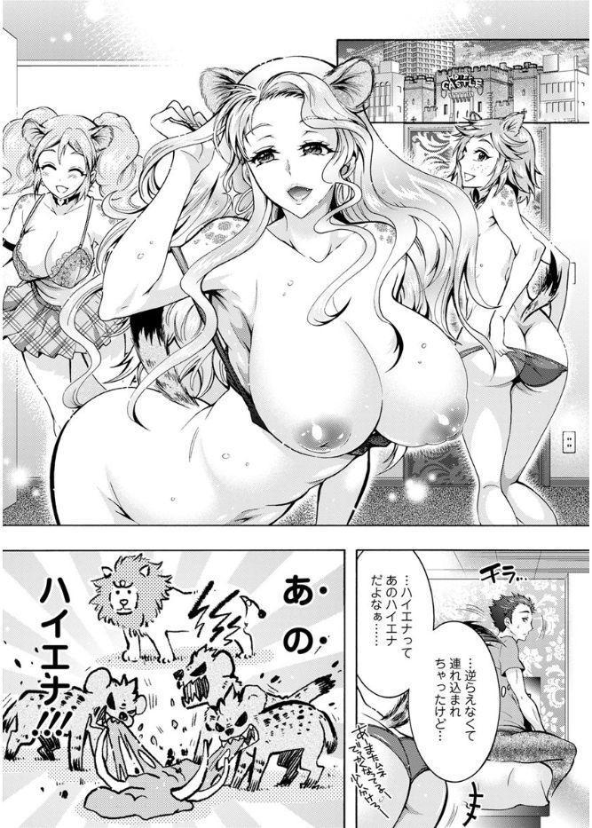 Chouchou Nikushokukei Joshi Ch.1-8 39