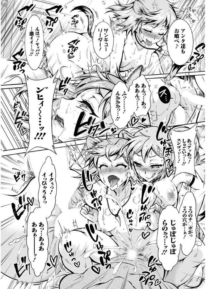 Chouchou Nikushokukei Joshi Ch.1-8 52