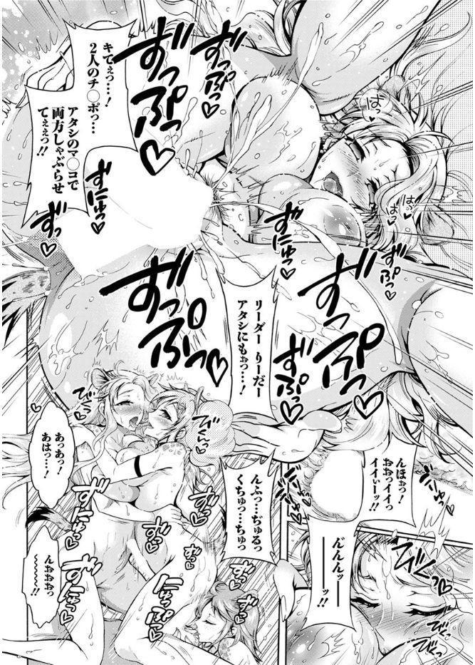 Chouchou Nikushokukei Joshi Ch.1-8 53