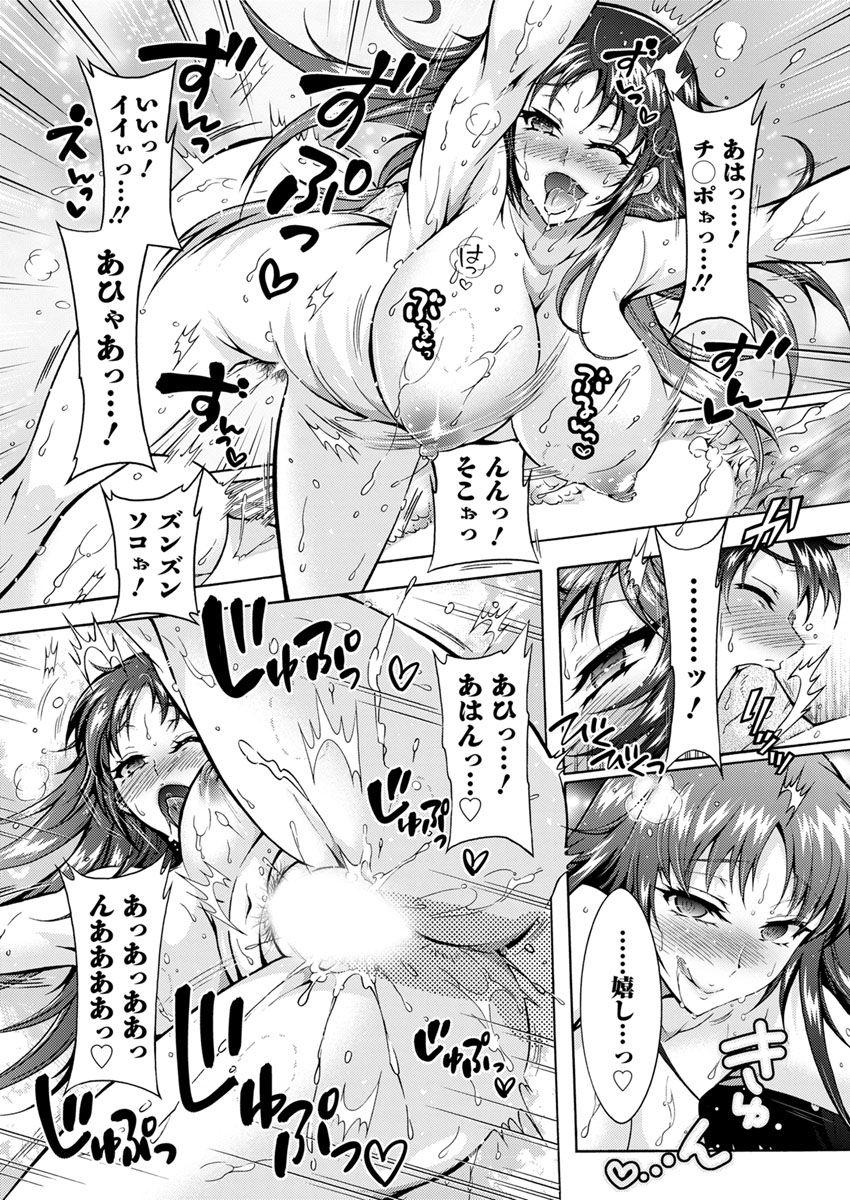 Chouchou Nikushokukei Joshi Ch.1-8 65