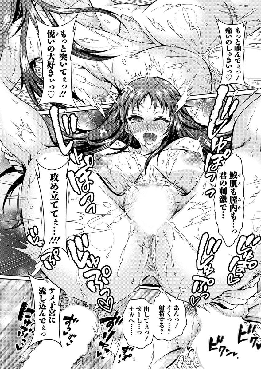 Chouchou Nikushokukei Joshi Ch.1-8 66