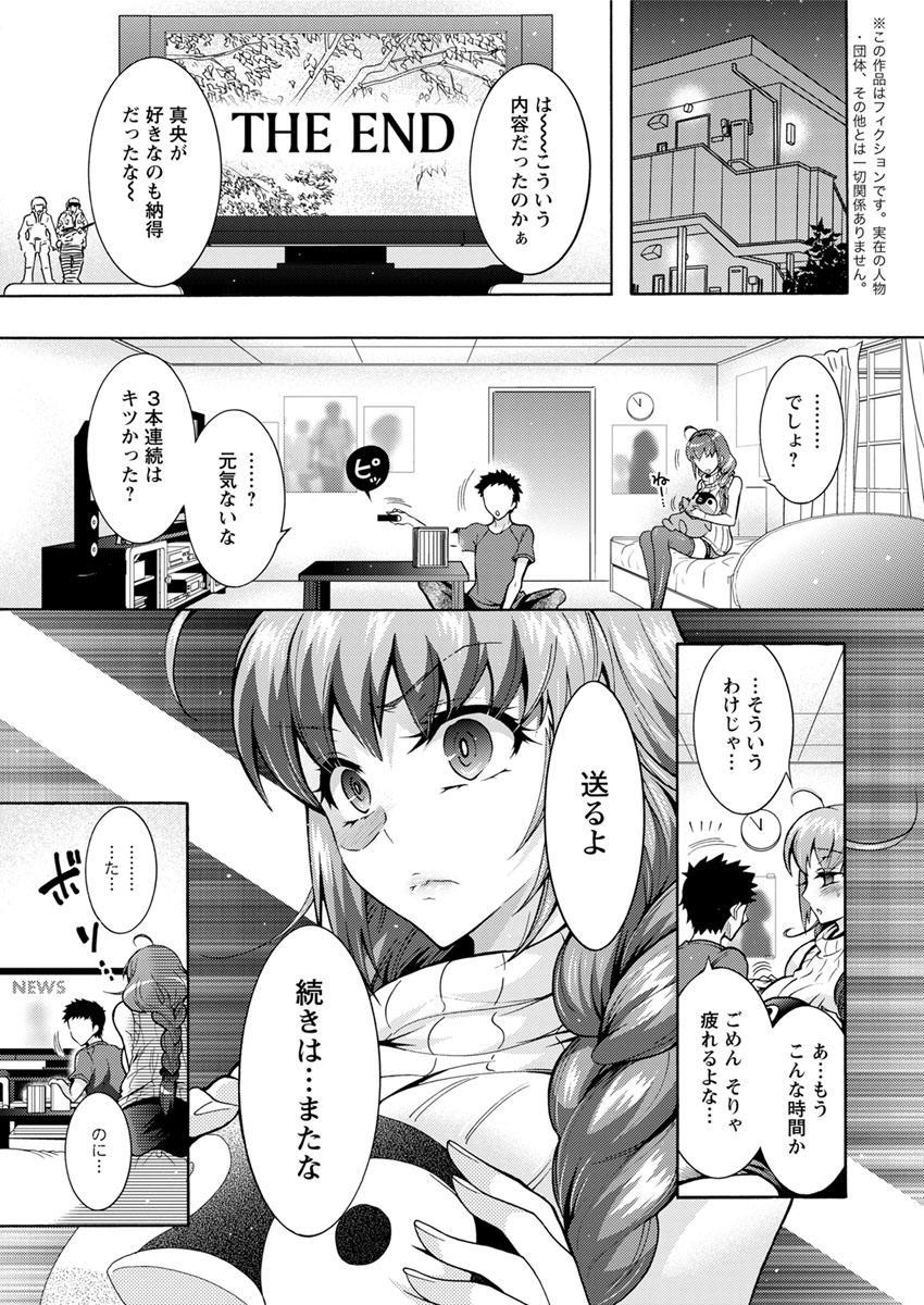 Chouchou Nikushokukei Joshi Ch.1-8 6