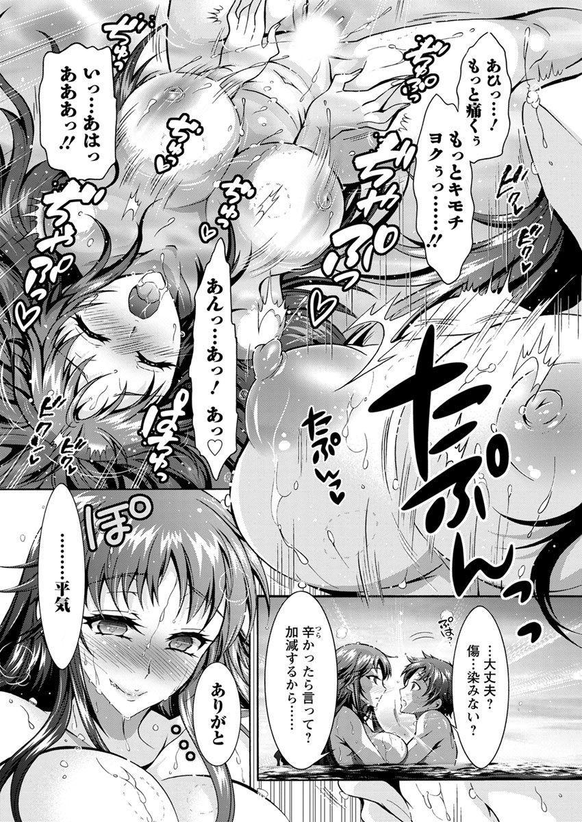 Chouchou Nikushokukei Joshi Ch.1-8 71