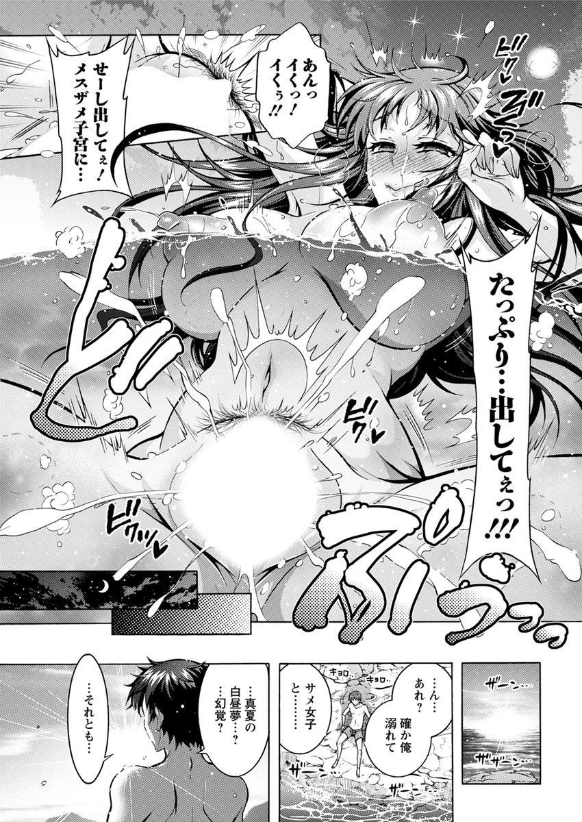 Chouchou Nikushokukei Joshi Ch.1-8 72