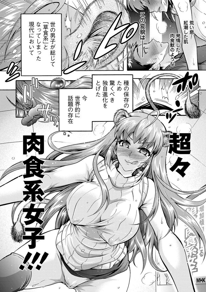 Chouchou Nikushokukei Joshi Ch.1-8 8