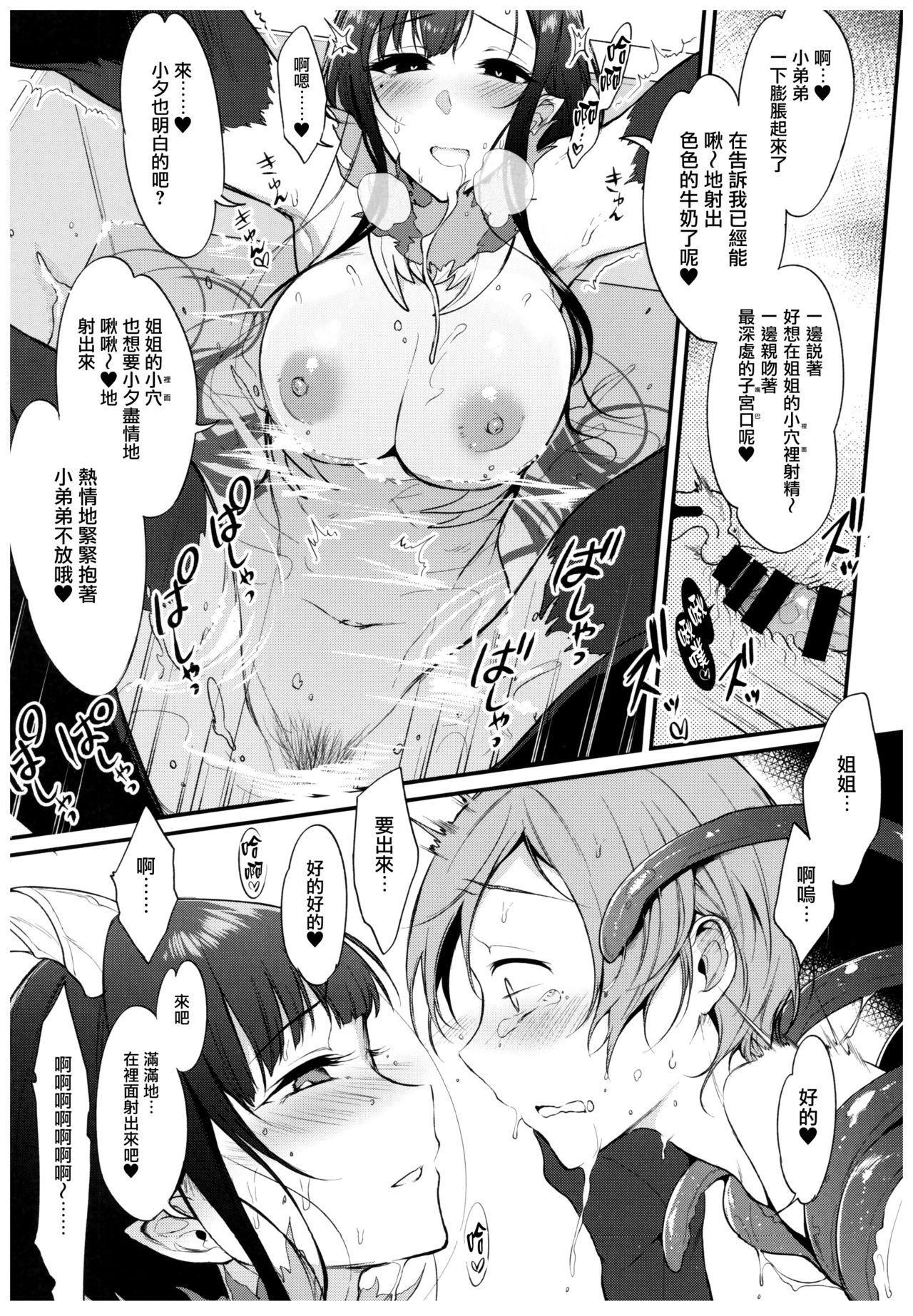 Ane Naru Mono 6 18