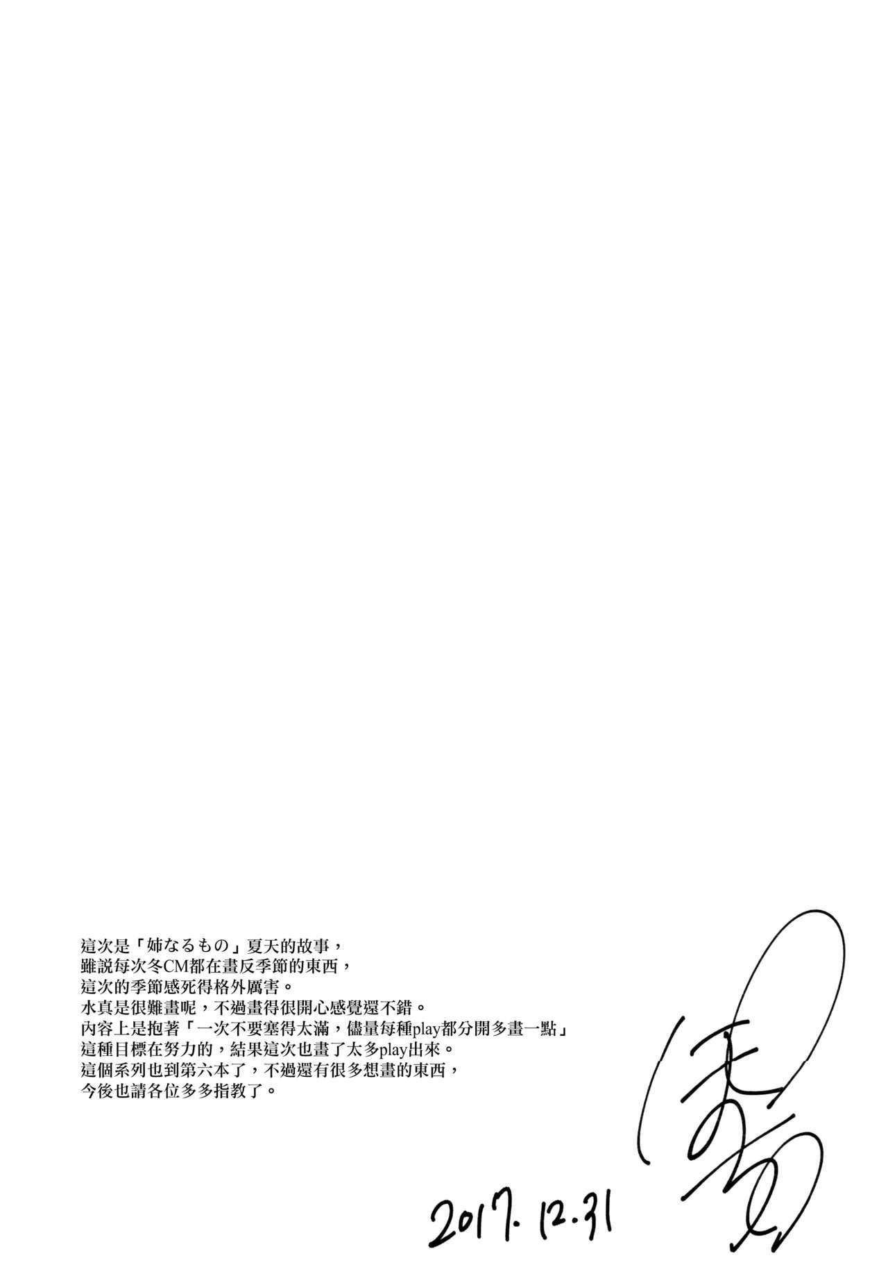 Ane Naru Mono 6 24