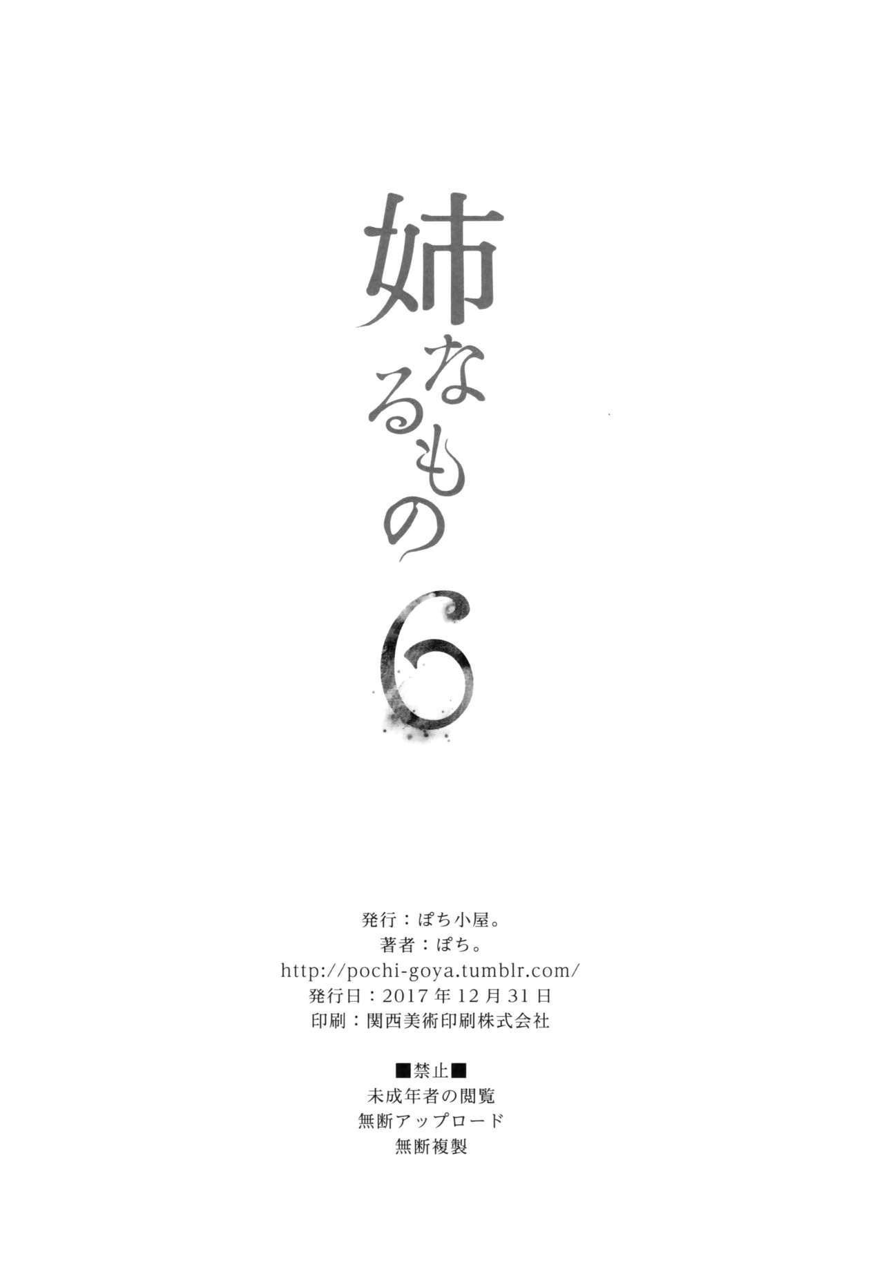 Ane Naru Mono 6 25