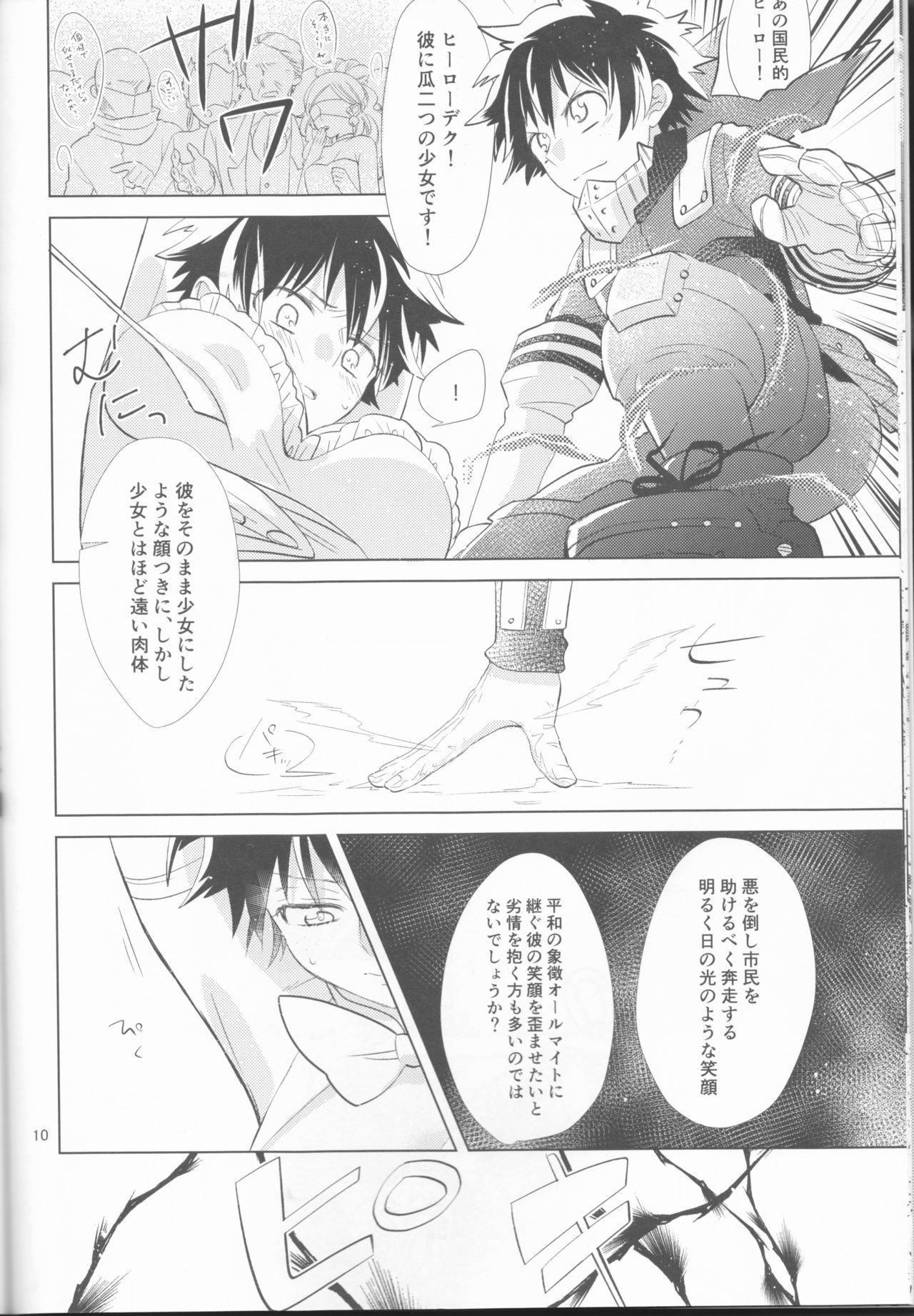 Sangatsu Usagi no Himegoto 10