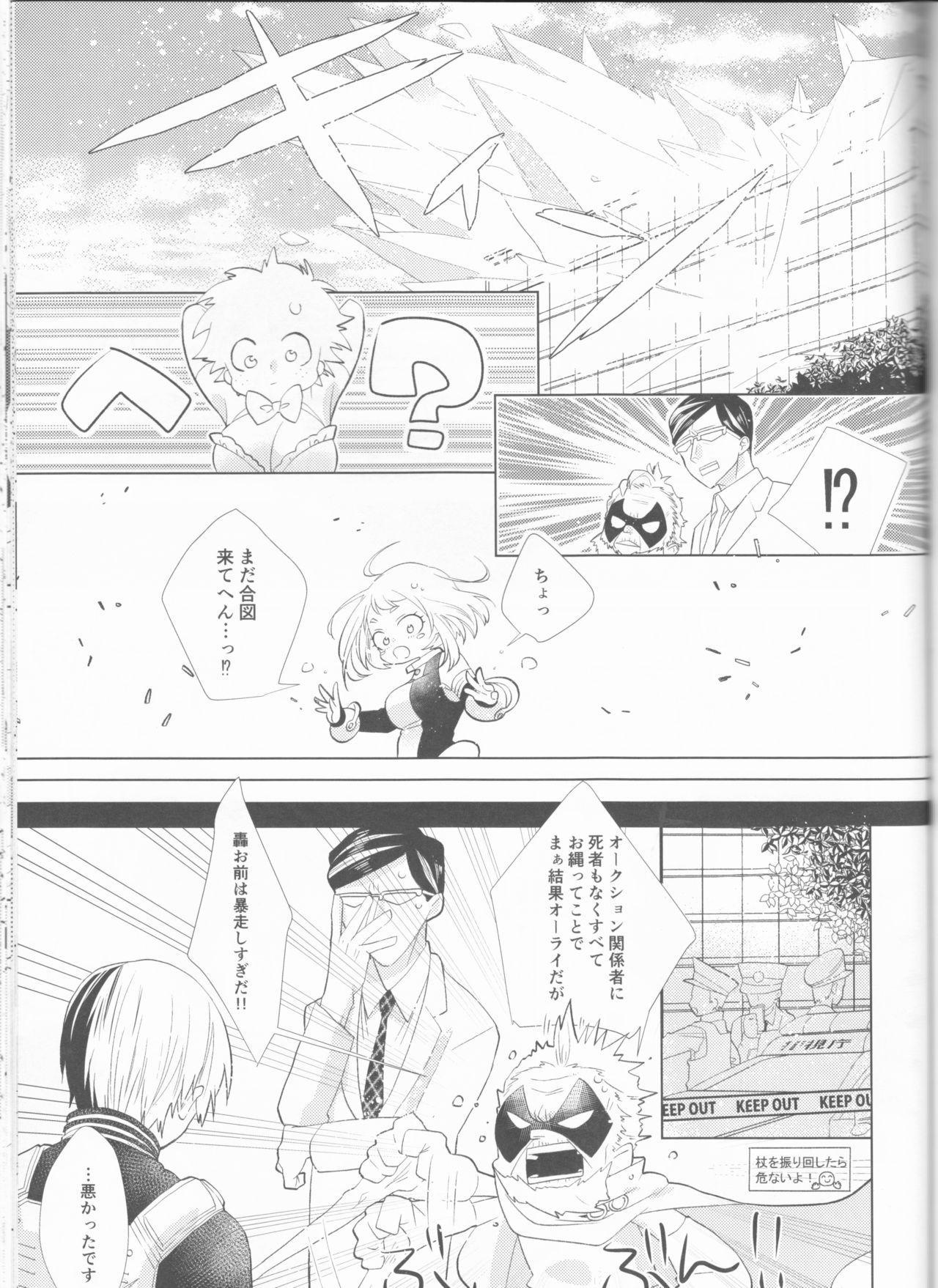 Sangatsu Usagi no Himegoto 11