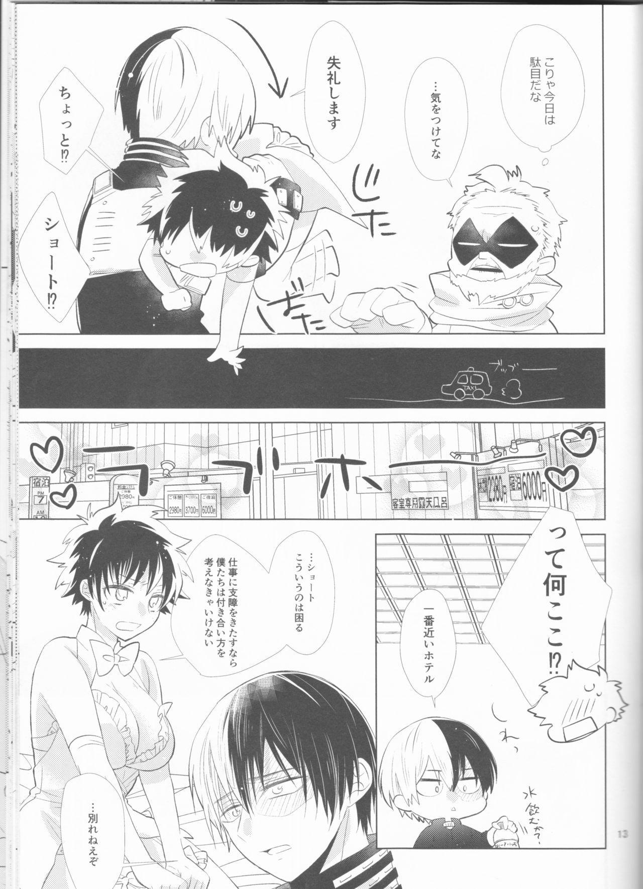 Sangatsu Usagi no Himegoto 13