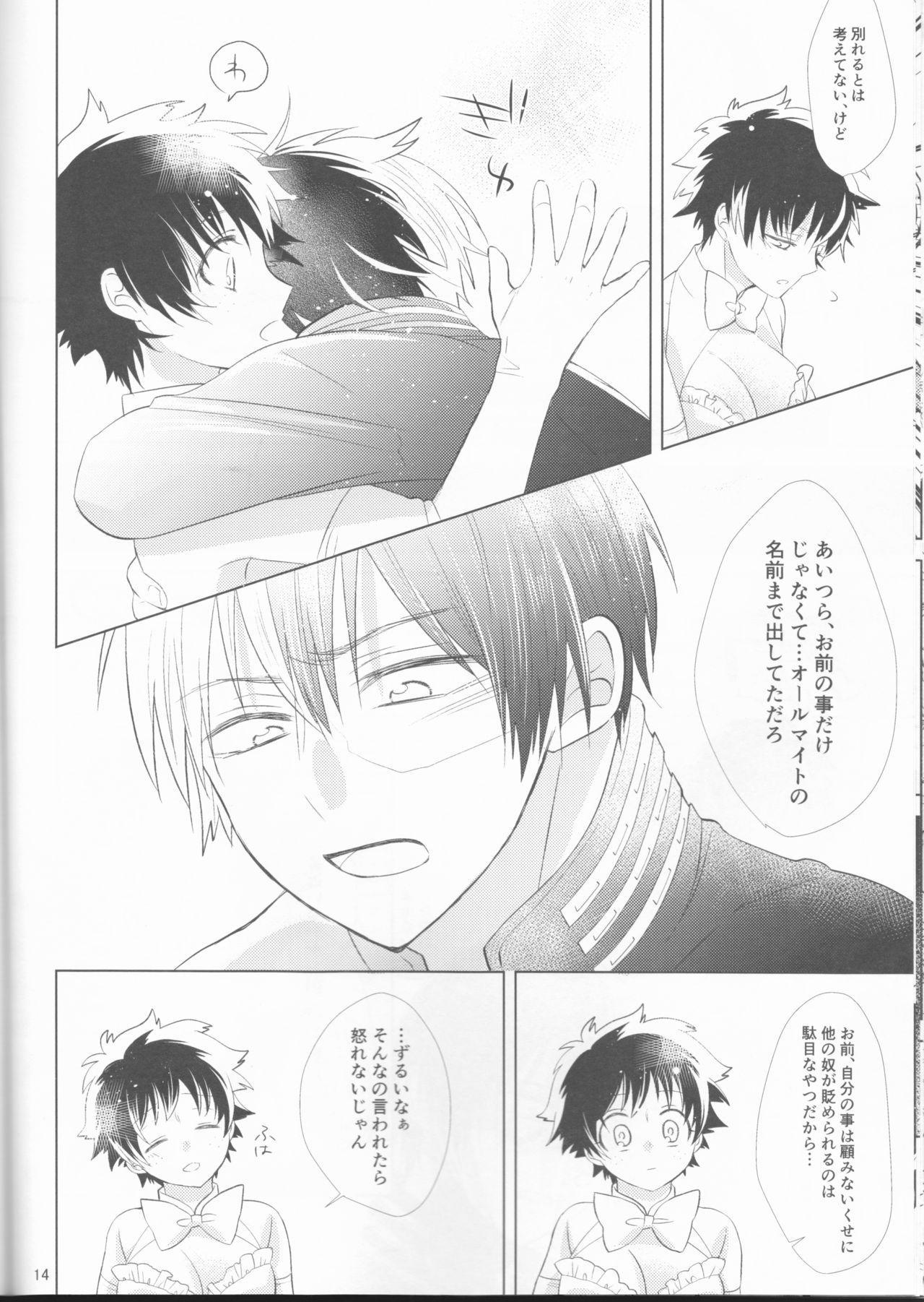 Sangatsu Usagi no Himegoto 14