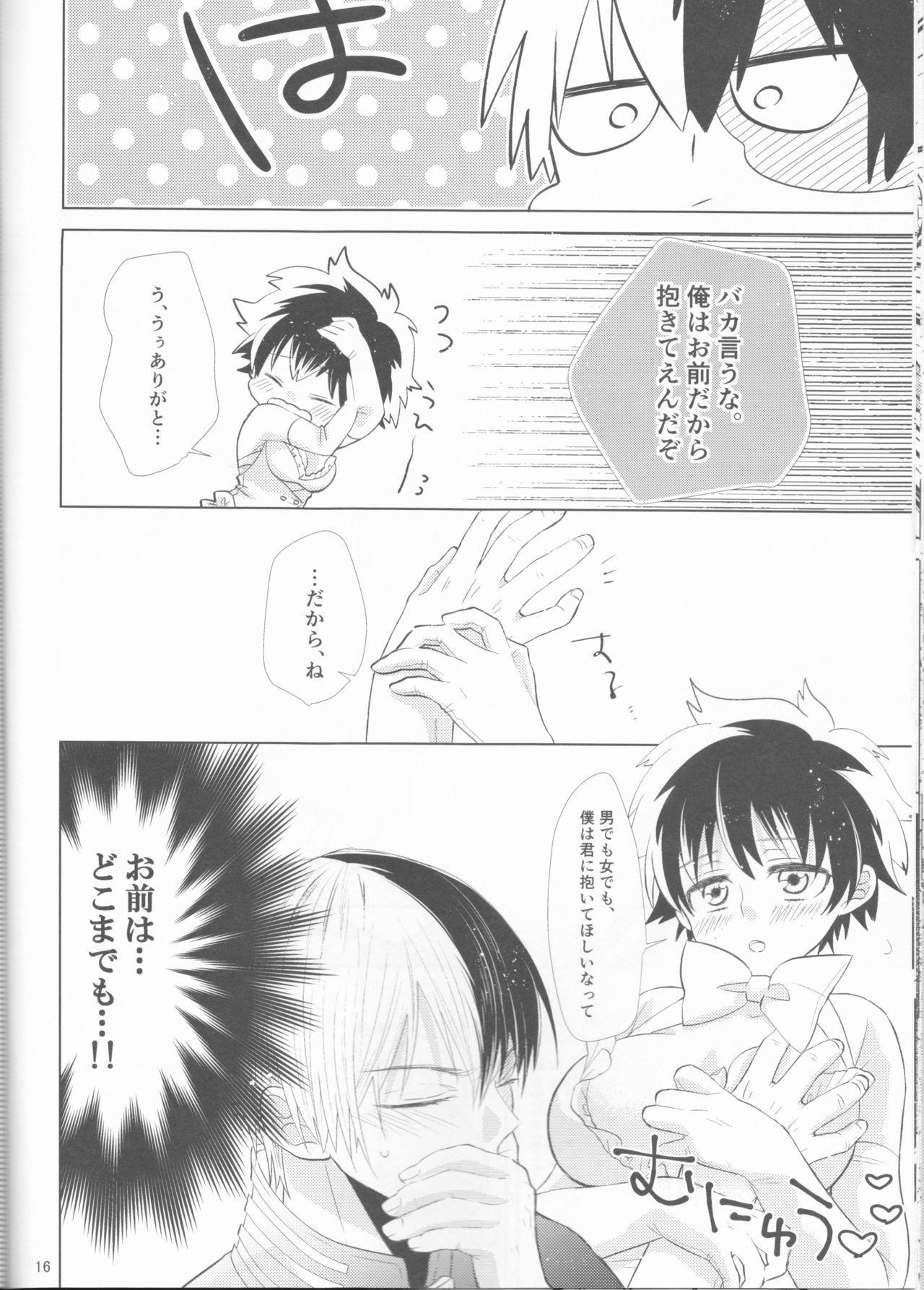 Sangatsu Usagi no Himegoto 16
