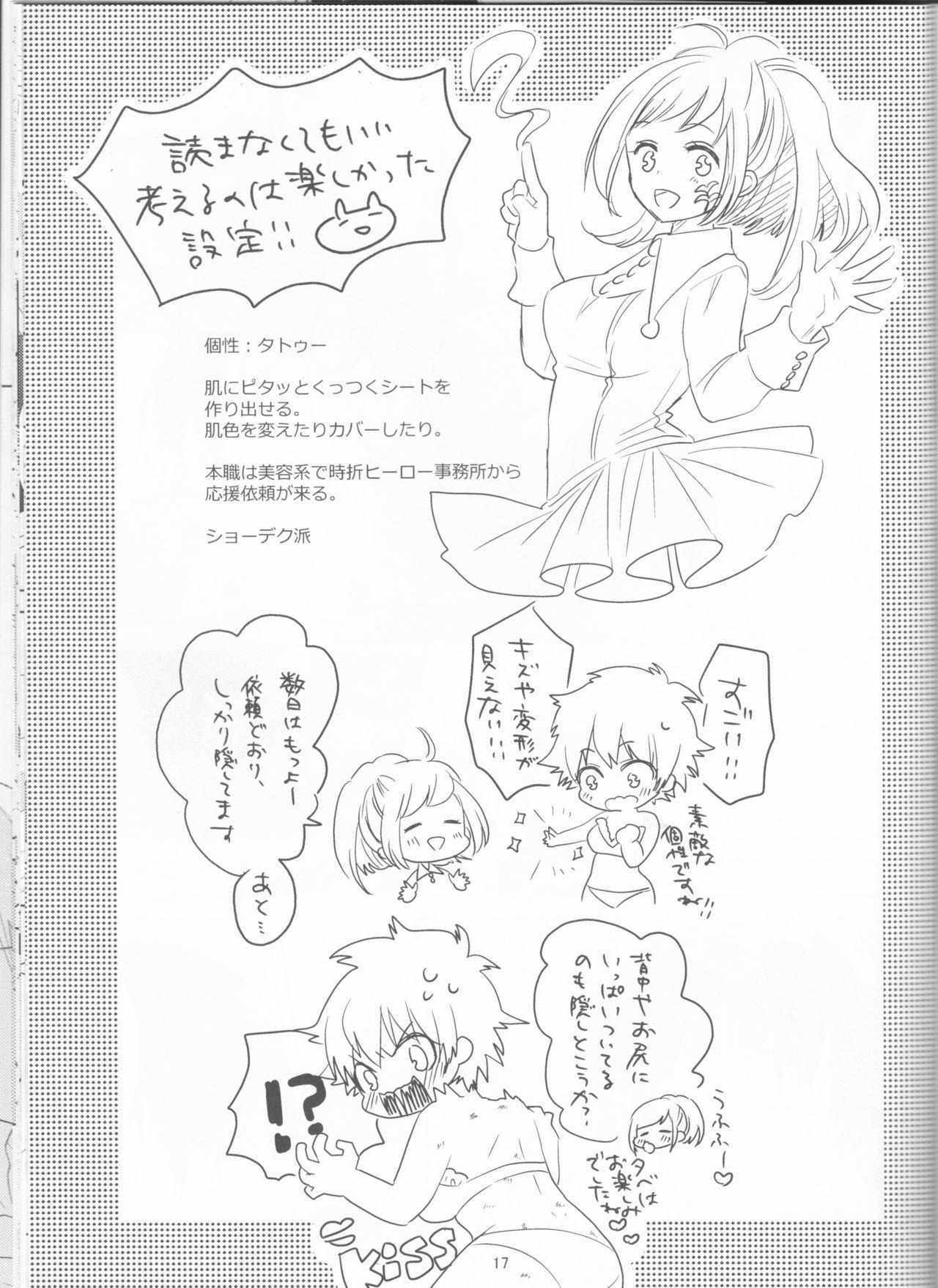 Sangatsu Usagi no Himegoto 17