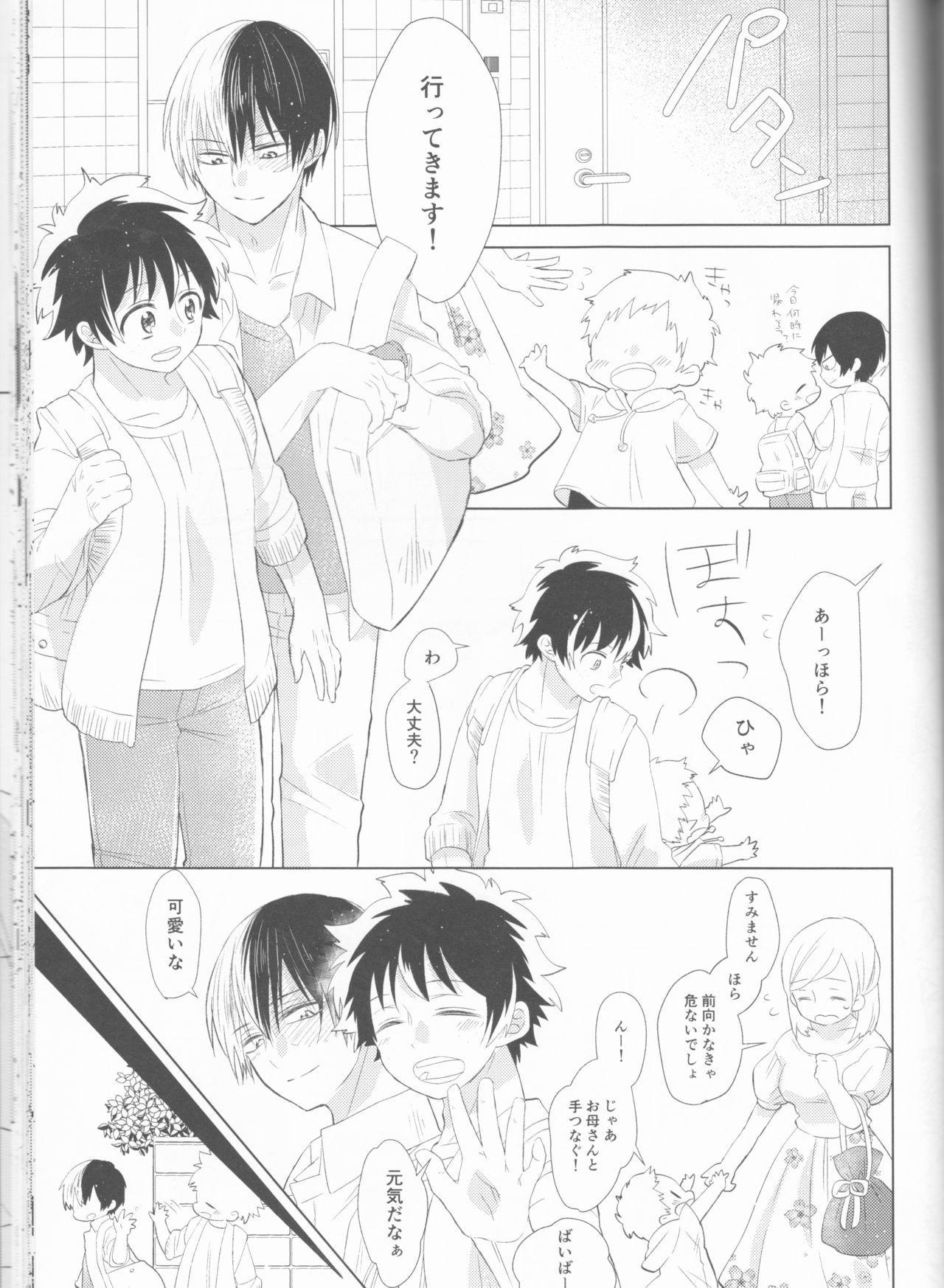 Sangatsu Usagi no Himegoto 1