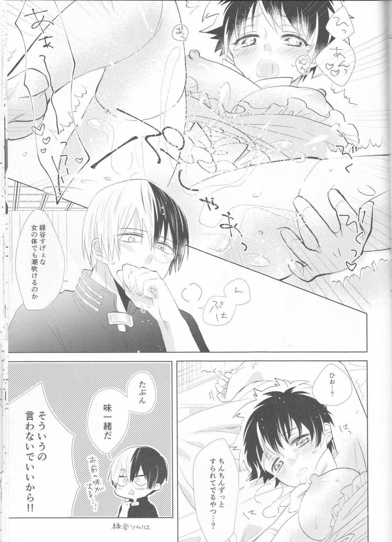 Sangatsu Usagi no Himegoto 19
