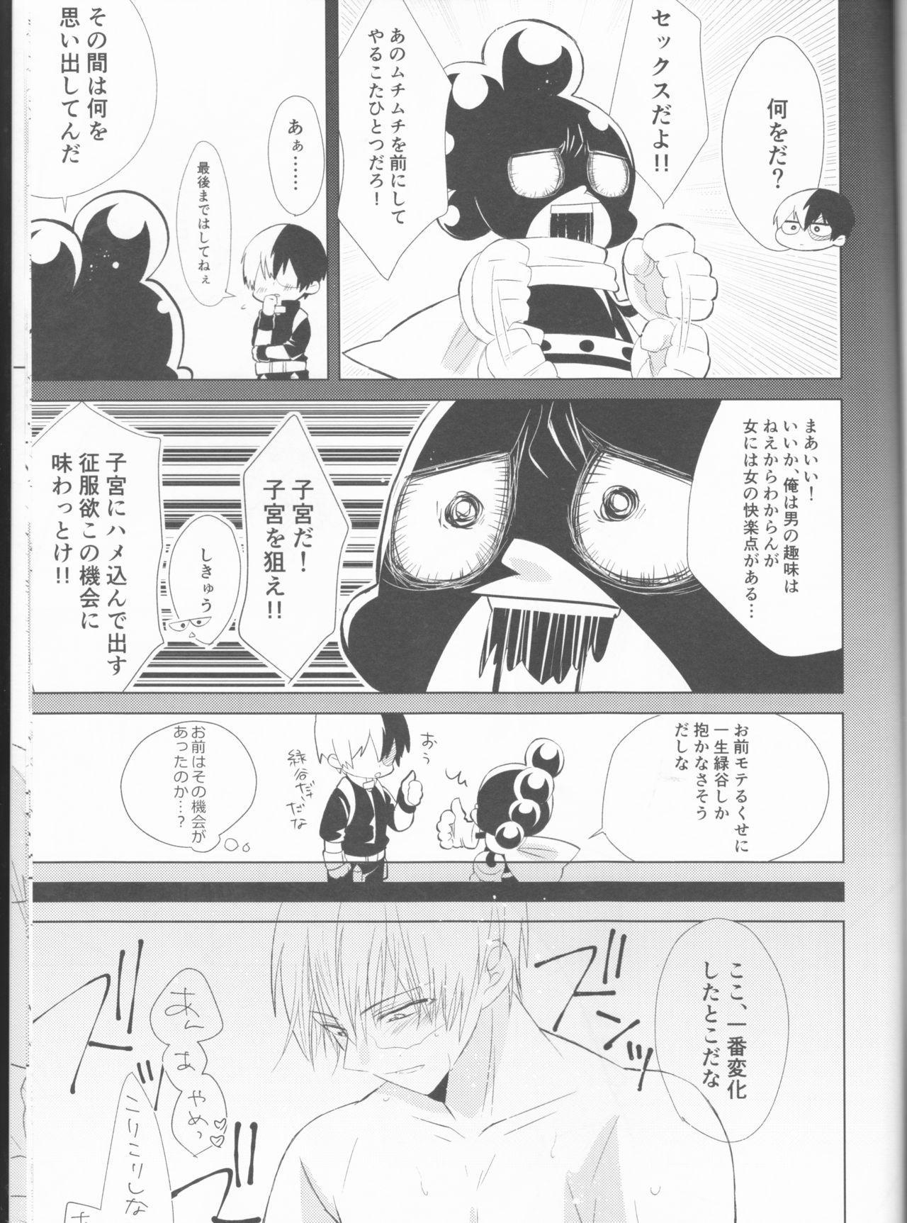 Sangatsu Usagi no Himegoto 23