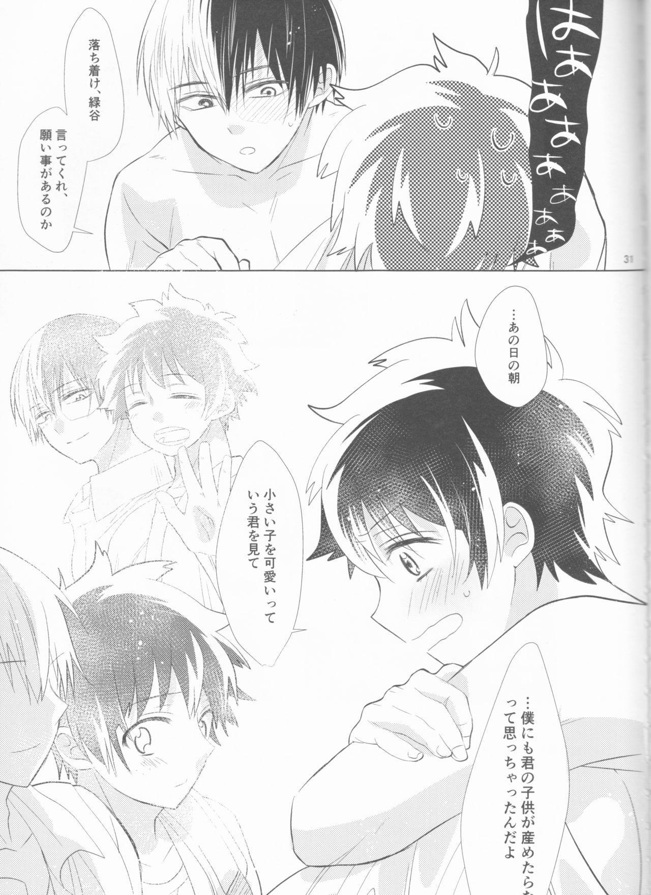 Sangatsu Usagi no Himegoto 31