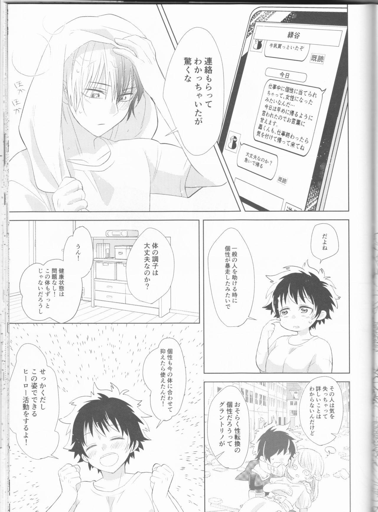 Sangatsu Usagi no Himegoto 3