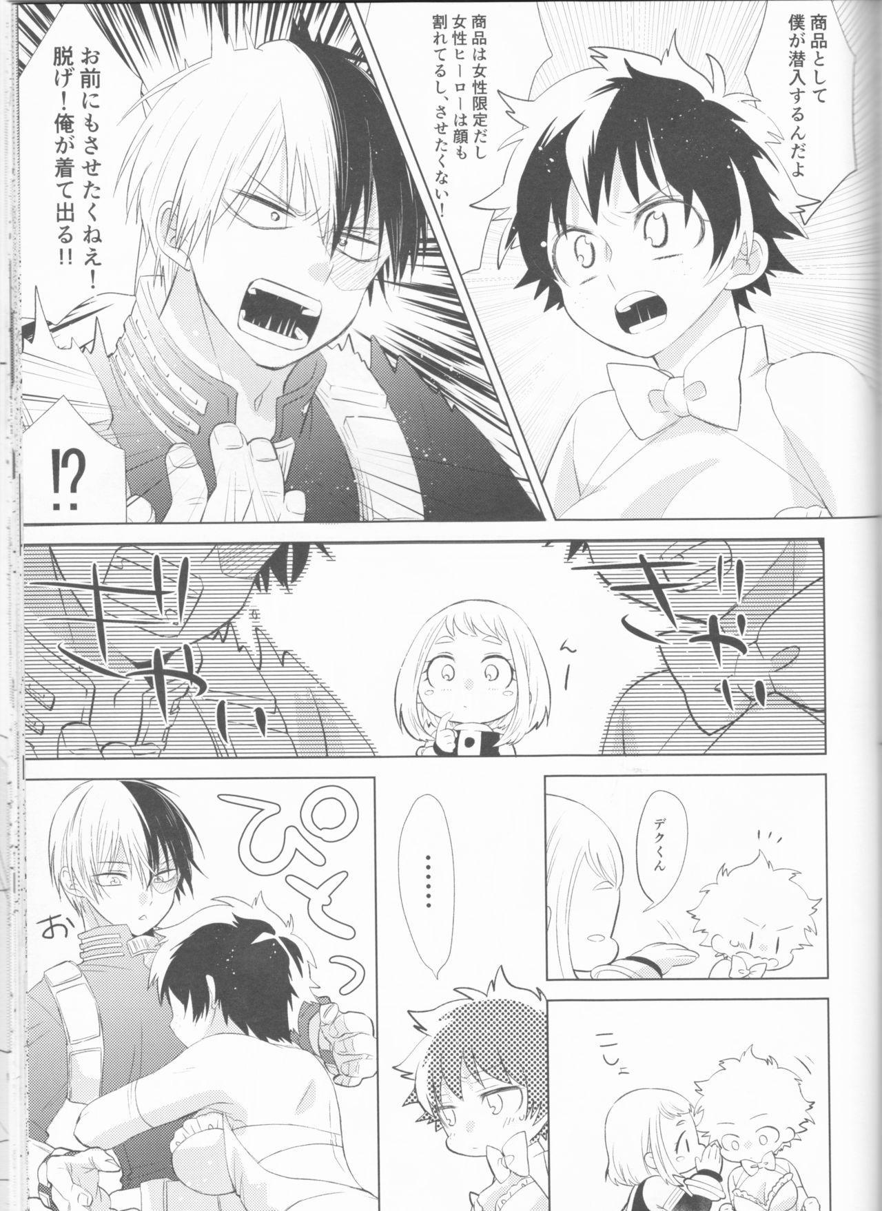 Sangatsu Usagi no Himegoto 7
