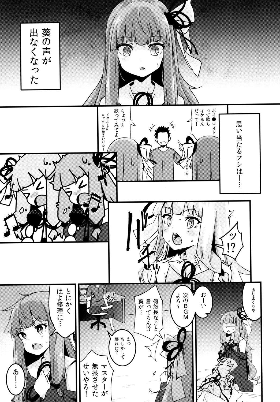 Akane-chan no Shojo o Ubatte Shiawase ni Suru Hanashi 3