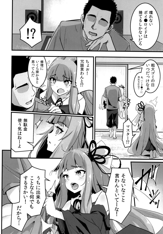 Akane-chan no Shojo o Ubatte Shiawase ni Suru Hanashi 4
