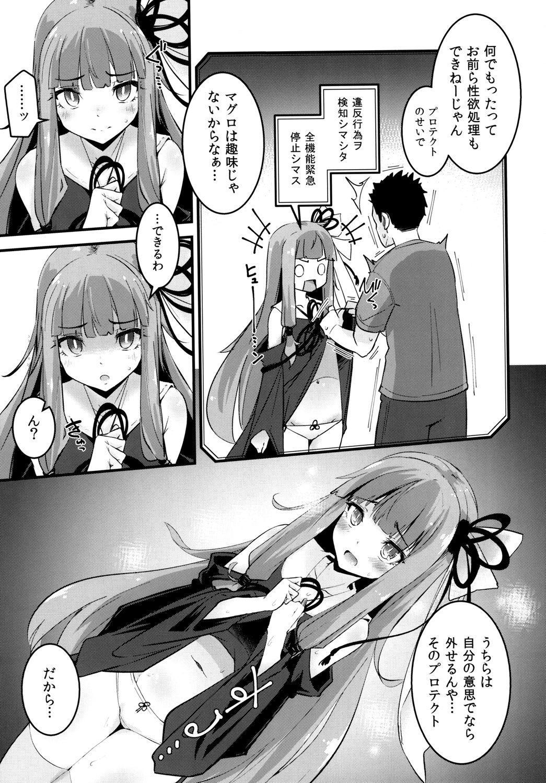 Akane-chan no Shojo o Ubatte Shiawase ni Suru Hanashi 5